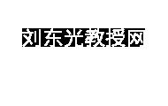 弱视治疗仪品牌 - 弱视治疗-近视防控-权威专家 - 刘东光教授近视弱视网